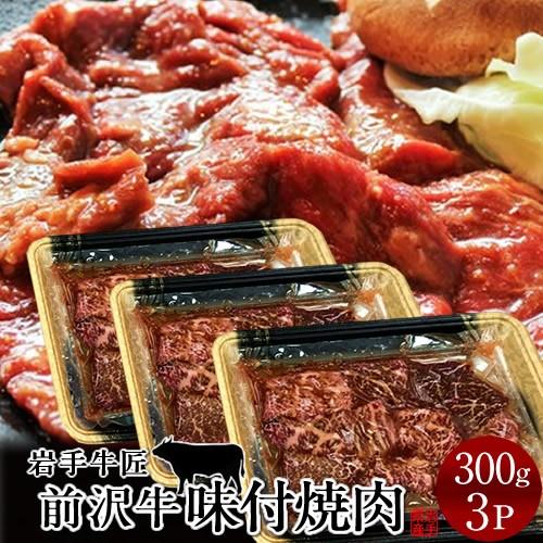 牛肉 前沢牛 味付け 焼肉[300g]×3個 バーベキュー用 岩手県産 黒毛和牛 牧場直営店直送