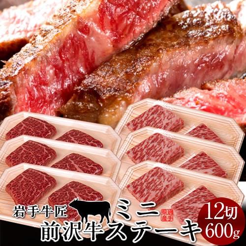牛肉 前沢牛 ミニステーキ 食べ比べセット[赤身300g、霜降りロース300g]特選 岩手県産 黒毛和牛