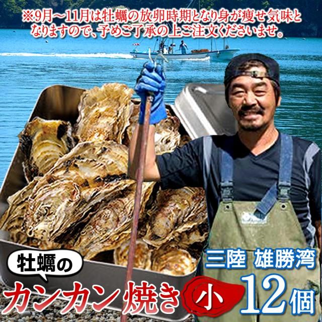 牡蠣 カンカン焼きセット 生ガキ S 12個入 生食用 宮城県産 生牡蠣 缶付き ガンガン焼き