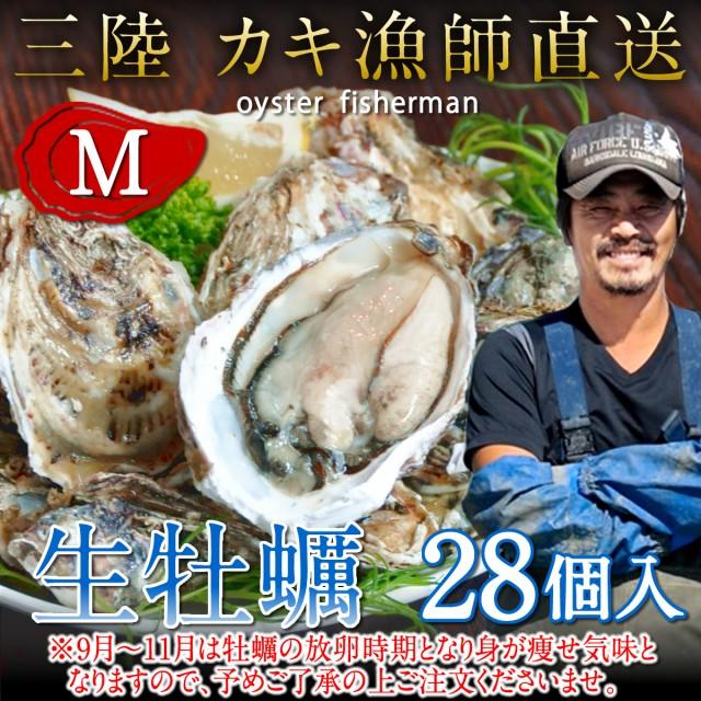生牡蠣 殻付き M 28個 生食用 生ガキ 宮城県産 漁師直送 格安 生かき お取り寄せ バーベキュー