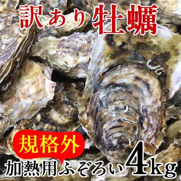 牡蠣 訳あり [規格外] 4kg 加熱用 殻付き牡蛎 漁師直送 カキ 生かき 三陸 宮城県産