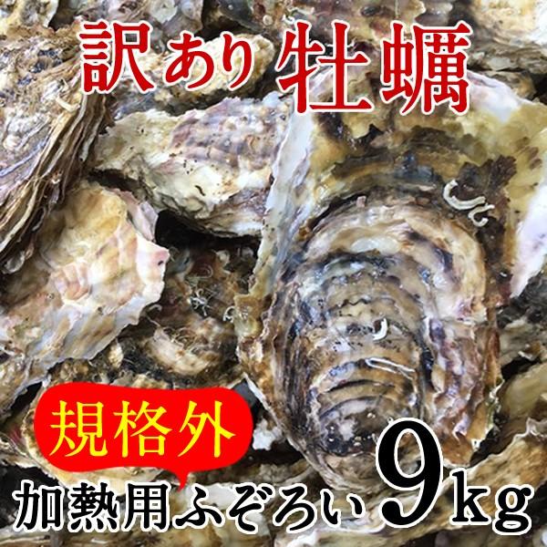 牡蠣 訳あり [規格外] 9kg 加熱用 殻付き牡蛎 漁師直送 カキ 生かき 三陸 宮城県産