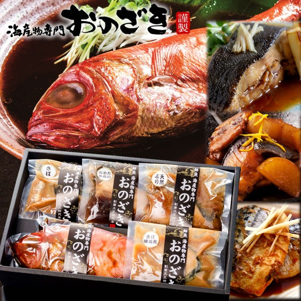 金目鯛姿煮と漁師煮詰合せ [金目鯛姿煮1尾 なめたかれい さば 天然ぶり さば味噌煮] 贈答品 ギフト