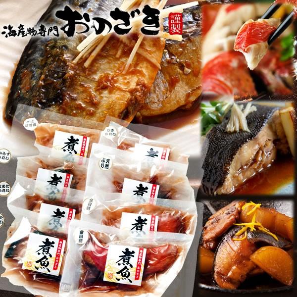 塩分控え目 煮魚詰合せ 8切入 [金目鯛2切 なめたかれい2切 天然ぶり むきかれい からすかれい さば味噌煮] 贈答品 ギフト