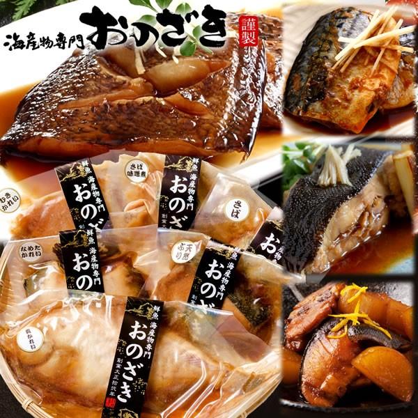 漁師煮詰合せ [真かれい1枚 なめたかれい さば むきかれい 天然ぶり さば味噌煮] 贈答品 ギフト