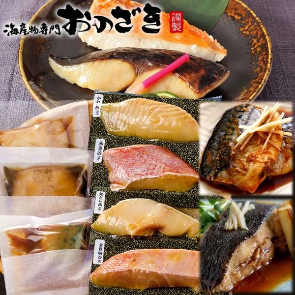 大吟醸奥の松 西京漬・煮魚詰合せ 8切入 [西京漬:金目鯛 銀たら 赤魚 かれい 煮魚:なめたがれい2切 むきかれい さば味噌煮] 贈答品 ギフ