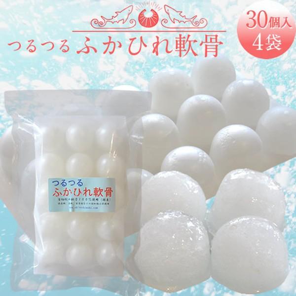 ふかひれ軟骨 つるつる サメ軟骨 (30個入) 500g×4袋 国産 鮫 胸ビレ 自然素材 冷凍食品