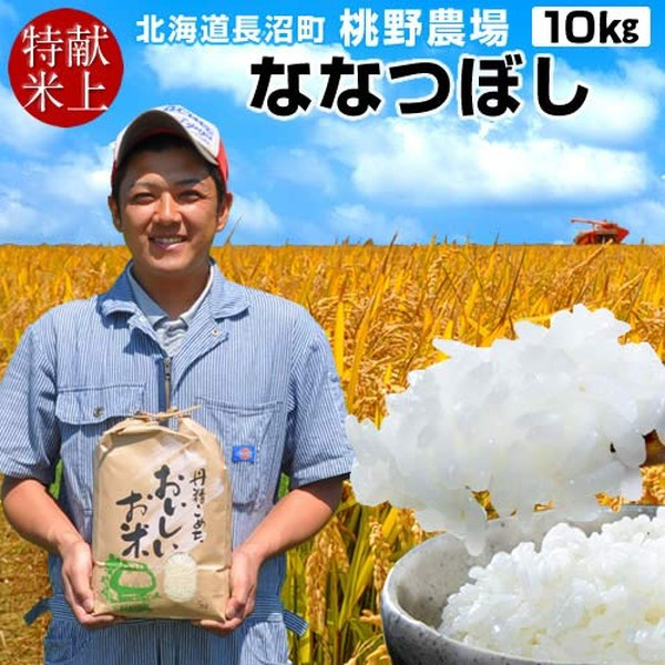 新米 令和元年産 お米 ななつぼし 10kg(5kg×2袋)精米白米 皇室献上米 北海道産 特A 2019 農家直送 桃野農場