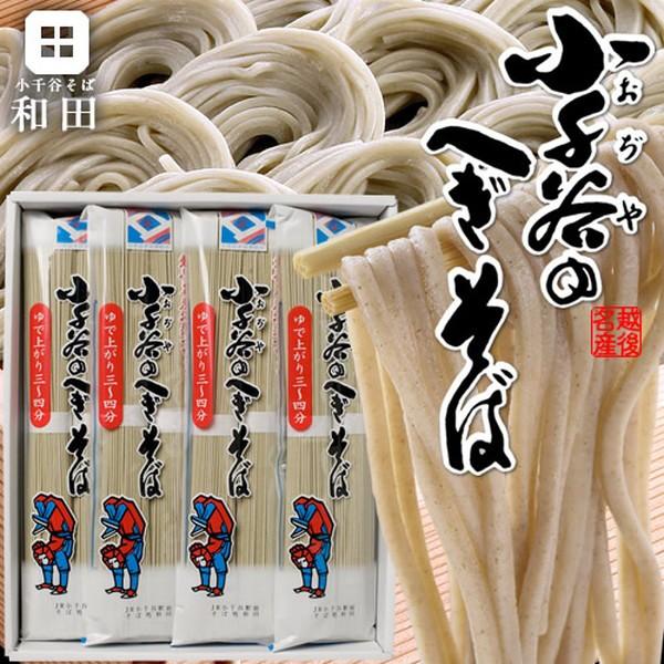 小千谷そば へぎそば 200g×10袋[20人前]乾麺 新潟県小千谷産 越後名産 おじやそば 海藻つなぎ