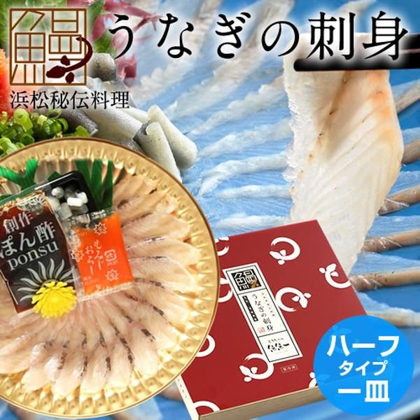 うなぎの刺身 浜名湖産 ハーフタイプ1皿 うなさし[うなぎ刺身15g、うなぎ皮3g]静岡県 鰻 お刺身 しゃぶしゃぶ