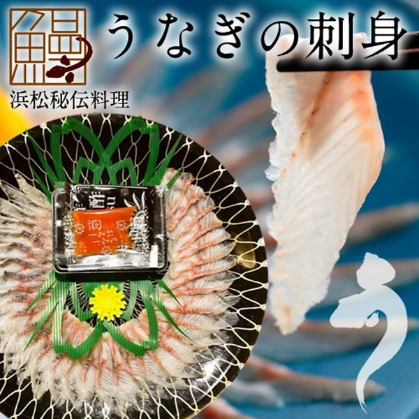 うなぎの刺身 浜名湖産 うなさし[うなぎ刺身30g、うなぎの皮5g]静岡県 鰻 お刺身 しゃぶしゃぶ