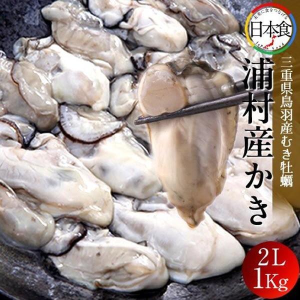 牡蠣 むき身 大 2L 1kg(30〜35粒)三重県志摩市 浦村かき 生浦湾 浦村産 カキ むき 冷凍 加熱用 生牡蠣