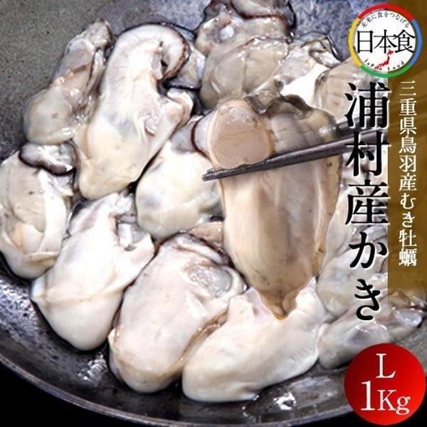 牡蠣 むき身 L 1kg(35〜40粒)三重県志摩市 浦村かき 生浦湾 浦村産 カキ むき 冷凍 加熱用 生牡蠣