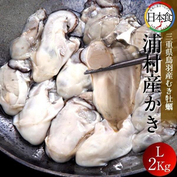 牡蠣 むき身 L 2kg(35〜40粒×2袋)三重県志摩市 浦村かき 生浦湾 浦村産 カキ むき 冷凍 加熱用 生牡蠣