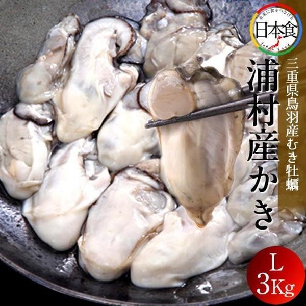 牡蠣 むき身 L 3kg(35〜40粒×3袋)三重県志摩市 浦村かき 生浦湾 浦村産 カキ むき 冷凍 加熱用 生牡蠣