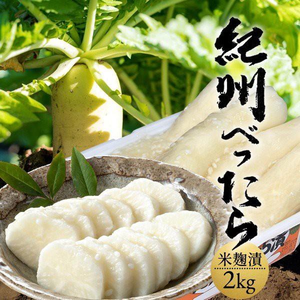本場紀州 べったら漬 2kg 大根漬物 紀州和歌山 お米で漬け込んだ高級べったら漬け