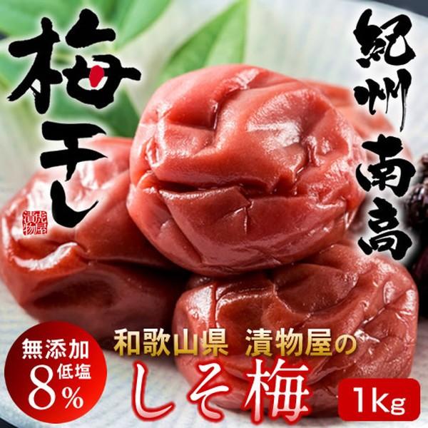 うめぼし 紀州南高 梅干し しそ梅 1kg 無添加 低塩 塩分8% 和歌山県産 漬物専門店