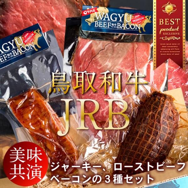 送料無料 鳥取牛 JRBギフトセット[霜降りジャーキー・ローストビーフ・霜降りベーコン]