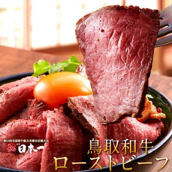 鳥取牛 鳥取和牛 最高級 ローストビーフ 無添加 モモ肉 霜降り赤身