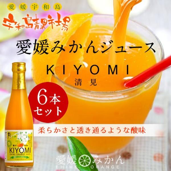 みかん 愛媛みかんジュース 清見[6本入]ギフトセット 100%ストレート果汁 国産オレンジジュース