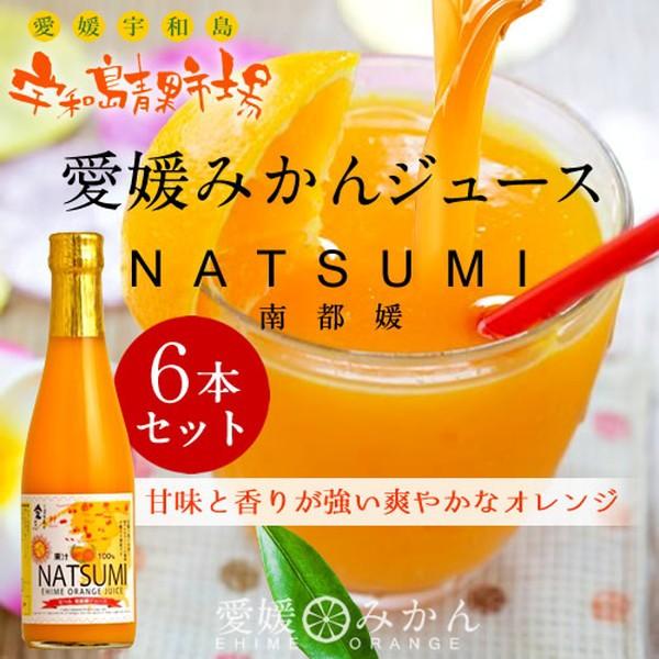 みかん 愛媛みかんジュース 南都媛なつみ[6本入]ギフトセット 100%ストレート果汁 国産オレンジジュース