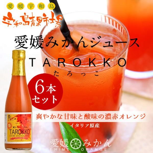 みかん 愛媛みかんジュース タロッコ[6本入]ギフトセット 100%ストレート果汁 国産オレンジジュース