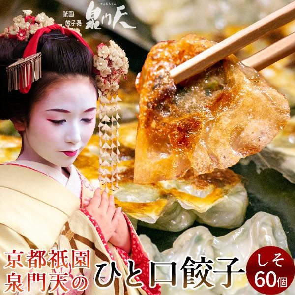 餃子 ぎょうざ 京都祇園 泉門天の一口餃子 60個[しそ餃子30個 2包]舞妓さんご用達
