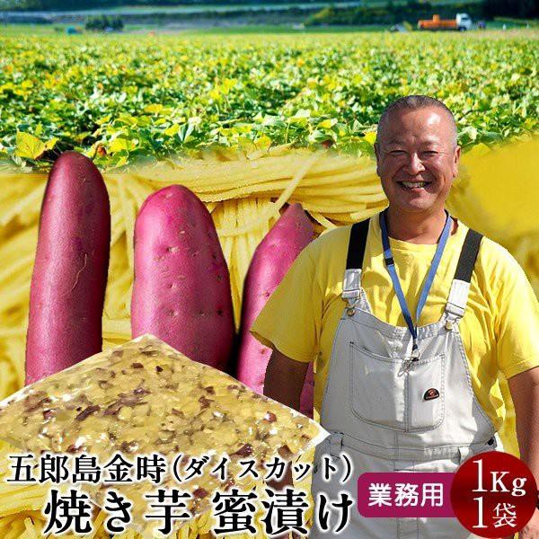 さつまいも 焼き芋 五郎島金時 1kg 業務用 ダイスカット(1cm)石川県産 加賀野菜 さつま芋 農家屋直送