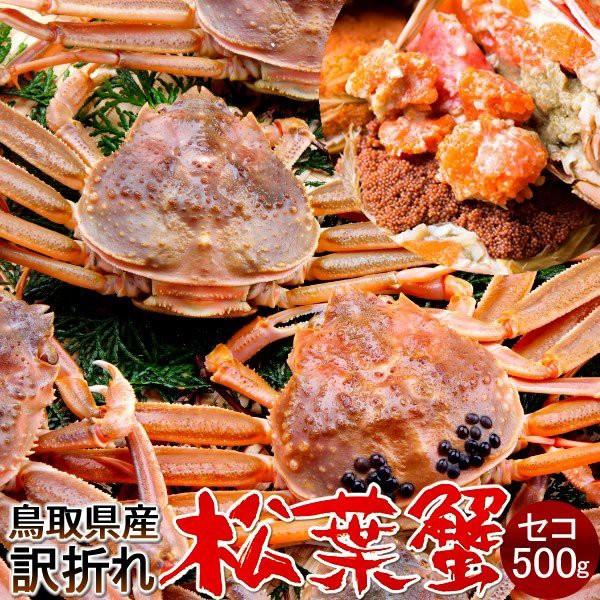 かに 松葉ガニ 訳あり セコガニ[メスB大]500g 松葉蟹 活がに 鳥取県産 せこ蟹 セイコ蟹 足折れマツバガニ 日本海ズワイガニ