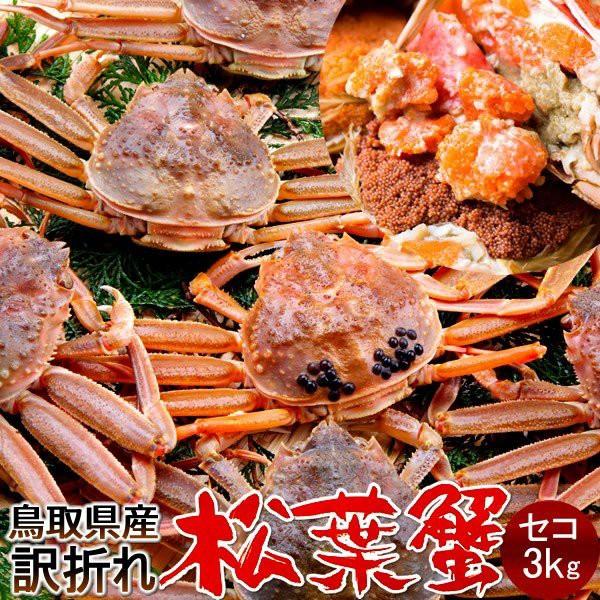 かに 松葉ガニ 訳あり セコガニ[メスB小]3kg 松葉蟹 活がに 鳥取県産 せこ蟹 セイコ蟹 足折れマツバガニ 日本海ズワイガニ
