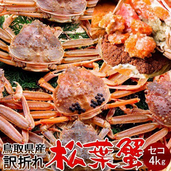 かに 松葉ガニ 訳あり セコガニ[メスB小]4kg 松葉蟹 活がに 鳥取県産 せこ蟹 セイコ蟹 足折れマツバガニ 日本海ズワイガニ