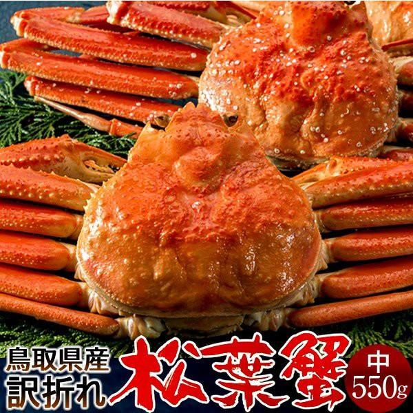 かに 松葉ガニ 訳あり[B中]550g×2尾 松葉蟹 ボイル ゆでがに 鳥取県産 足折れマツバガニ 日本海ズワイガニ