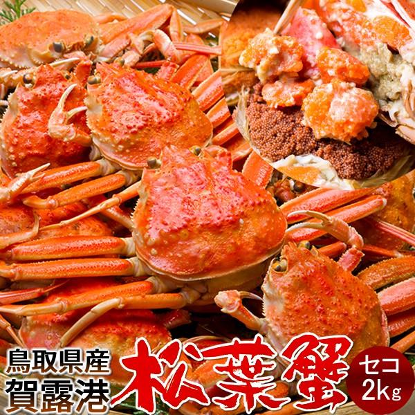かに 松葉ガニ セコガニ[メス大]2kg 松葉蟹 ボイル ゆでがに 鳥取県産 せこ蟹 セイコ蟹 マツバガニ 日本海ズワイガニ