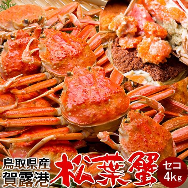 かに 松葉ガニ セコガニ[メス大]4kg 松葉蟹 ボイル ゆでがに 鳥取県産 せこ蟹 セイコ蟹 マツバガニ 日本海ズワイガニ