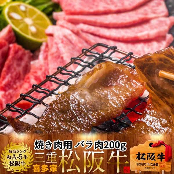 松阪牛 ギフト 焼肉用 バラ肉200g[A5]お歳暮 三重県産 高級 和牛 ブランド 牛肉 焼き肉 通販 人気