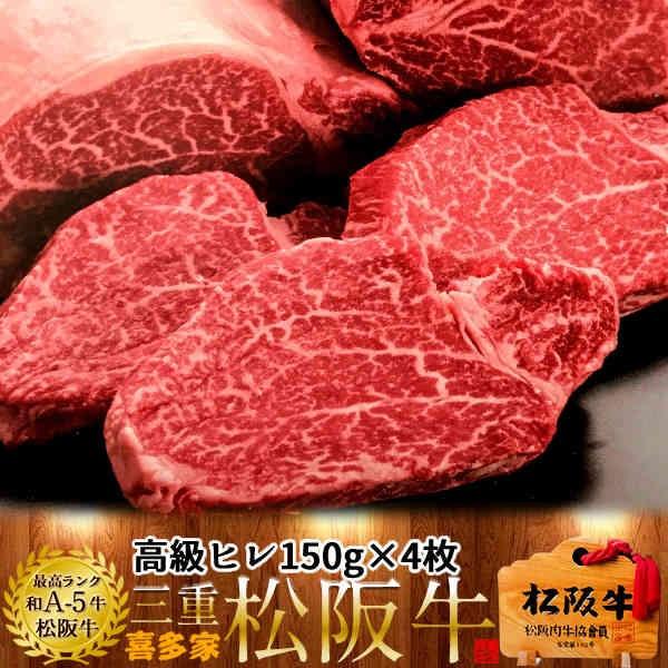 松阪牛 ギフト ステーキ 極上ヒレ150g×4枚[特選A5]ヒレステーキ 三重県産 高級 和牛 ブランド 牛肉 通販 人気