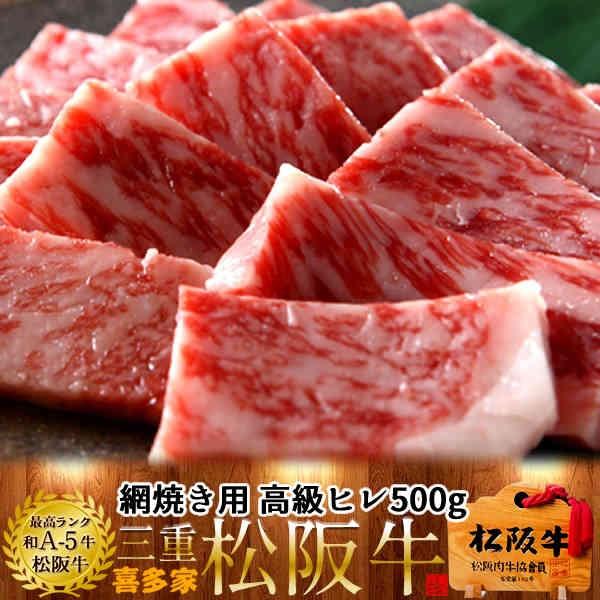 松阪牛 ギフト 網焼き用 極上ヒレ500g[特選A5]お歳暮 三重県産 高級 和牛 ブランド 牛肉 焼き肉 通販 人気