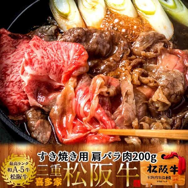 松阪牛 ギフト すき焼き用 肩バラ肉200g[A5]お歳暮 三重県産 高級 和牛 ブランド 牛肉 すきやき鍋 通販 人気
