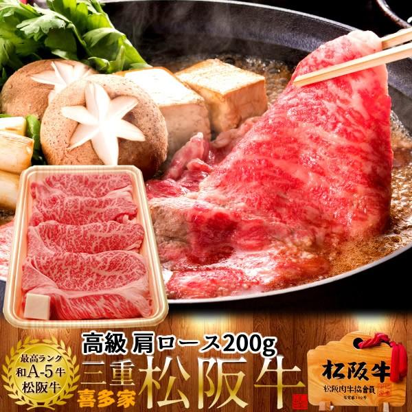 松阪牛 ギフト すき焼き用 極上肩ロース200g[特選A5]お歳暮 三重県産 高級 和牛 ブランド 牛肉 すきやき鍋 通販 人気