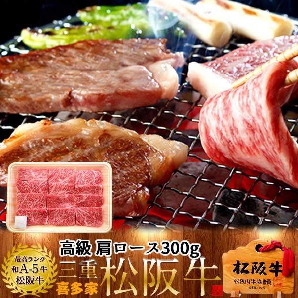 松阪牛 ギフト 焼肉用 極上肩ロース300g[特選A5]お歳暮 三重県産 高級 和牛 ブランド 牛肉 焼き肉 通販 人気