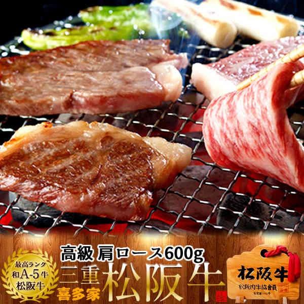 松阪牛 ギフト 焼肉用 極上肩ロース600g[特選A5]【桐箱入】お歳暮 三重県産 高級 和牛 ブランド 牛肉 焼き肉 通販 人気