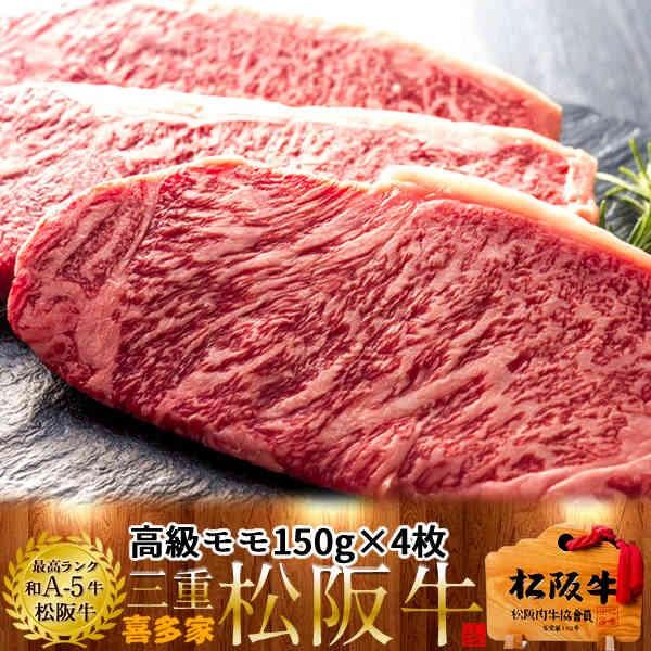 松阪牛 ギフト ステーキ 極上モモ150g×4枚[特選A5]赤肉モモステーキ 三重県産 高級 和牛 ブランド 牛肉 通販 人気