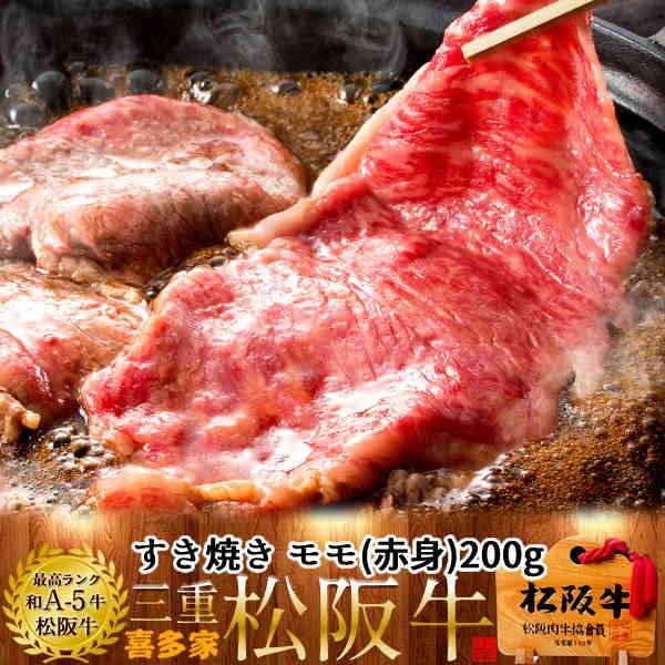 松阪牛 ギフト すき焼き用 モモ200g[特選A5]赤身 お歳暮 三重県産 高級 和牛 ブランド 牛肉 すきやき鍋 通販 人気