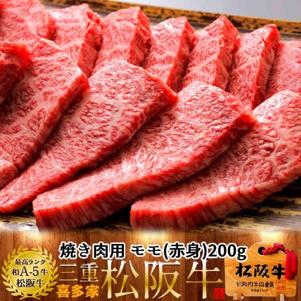 松阪牛 ギフト 焼肉用 モモ200g[特選A5]赤身 お歳暮 三重県産 高級 和牛 ブランド 牛肉 焼き肉 通販 人気