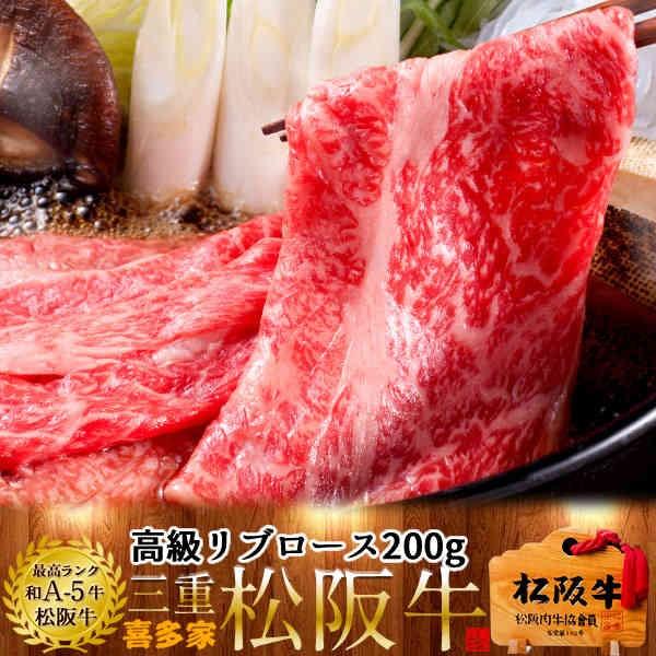 松阪牛 ギフト すき焼き用 極上リブロース200g[特選A5]お歳暮 三重県産 高級 和牛 ブランド 牛肉 すきやき鍋 通販 人気