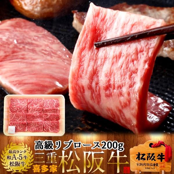 松阪牛 ギフト 焼肉用 極上リブロース200g[特選A5]お歳暮 三重県産 高級 和牛 ブランド 牛肉 焼き肉 通販 人気