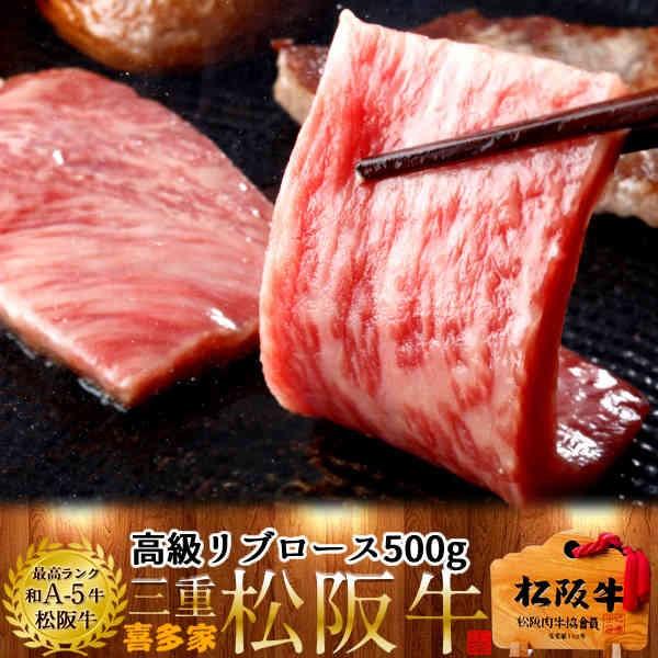 松阪牛 ギフト 焼肉用 極上リブロース500g[特選A5]お歳暮 三重県産 高級 和牛 ブランド 牛肉 焼き肉 通販 人気