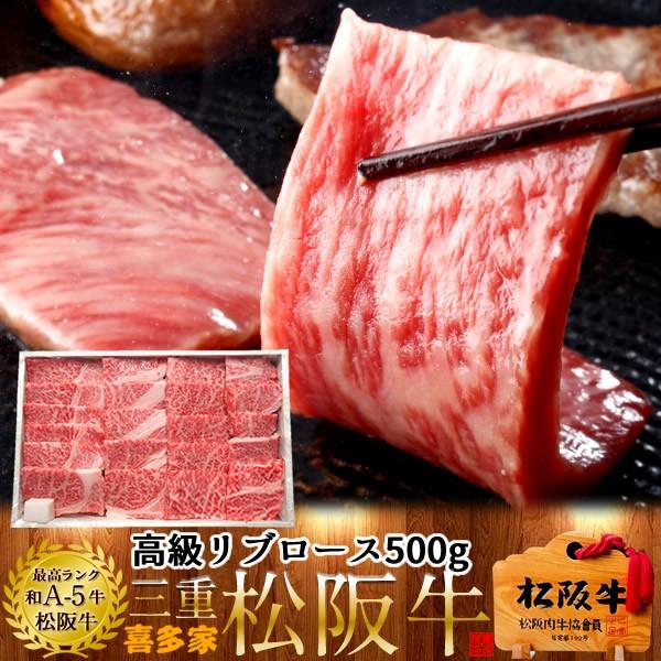 松阪牛 ギフト 焼肉用 極上リブロース500g[特選A5]【桐箱入】お歳暮 三重県産 高級 和牛 ブランド 牛肉 焼き肉 通販 人気