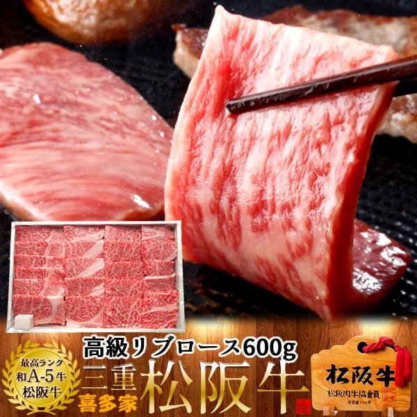 松阪牛 ギフト 焼肉用 極上リブロース600g[特選A5]【桐箱入】お歳暮 三重県産 高級 和牛 ブランド 牛肉 焼き肉 通販 人気