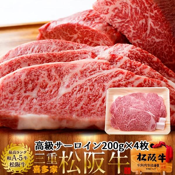 松阪牛 ギフト ステーキ 極上サーロイン200g×4枚[特選A5]サーロインステーキ 三重県産 高級 和牛 ブランド 牛肉 通販 人気